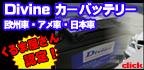 Divineカーバッテリー