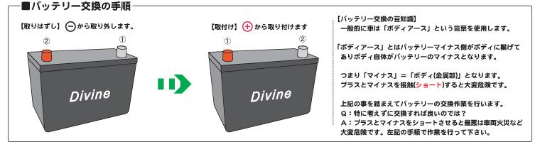 width=バリュープロオートバイバッテリー、ディヴァインカーバッテリー