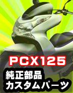 PCX125 PCX150